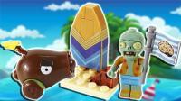 植物大战僵尸2积木 巨浪沙滩 椰子加农炮与冲浪板沙滩僵尸 公仔拼装玩具 鳕鱼乐园
