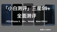 「小白测评」三星S9+全面测评(对比iPhone X、S8+、Note8、Mate10Pro)