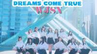 韩舞:宇宙少女 Dreams come true 舞蹈练习(天舞)温哥华