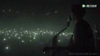 平凡之路-打扰一下-北京演唱会现场大合唱