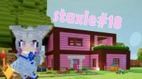 <五歌>staxel❤方块物语#18——梦想改造家