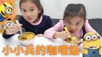 小小兵的咖喱饭 DESPICABLE ME Curry 丸美屋 咖喱调理包 迷你咖喱 Minions 小朋友