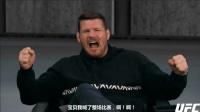 """UFC5大重量级对决 是哪场比赛让""""比爵爷""""尖叫到失声?"""