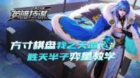 【英雄技谋】 第30期: 方寸棋盘我之天地, 胜天半子弈星教学