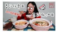 番茄豚骨拉面/黑蒜麻油拉面~ 还有沃尔玛的脏脏包和火龙果泡酸奶~   中国吃播~