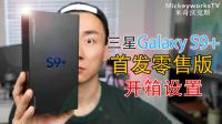 首发零售版三星Galaxy S9+开箱设置, 自掏腰包的冒险
