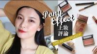 【夢露 MONROE】到底好不好用🤔 12样PONY EFFECT彩妆来化春装 评论~|ONE BRAND MAKEUP