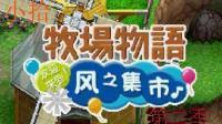 【小拾牧场】Ⅱ(47)秋季日常 牧场物语 风之集市