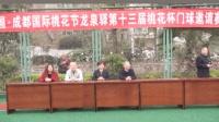 2018年成都龙泉驿国际桃花节门球赛开幕式