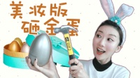「西西合作片」拆箱! LookFantastic 复活节美妆蛋