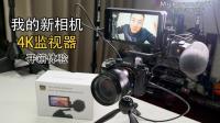 米哥产品体验: 验我的相机监视器开箱体验: 支持 4K 显示