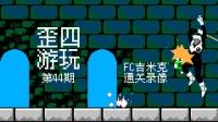 [歪四游玩第44期]FC吉米克通关录像