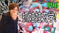 【6TV学日语看日本】神回! 夹娃娃的秘诀是…