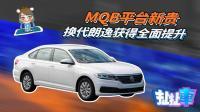 【扯扯车】中国销冠朗逸升级MQB平台 全面碾压现款速腾宝来