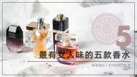 【买买买】我觉得最有女人味的五款香水