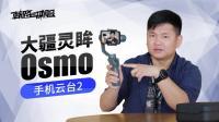 韩路微体验: 体验大疆灵眸Osmo手机云台2