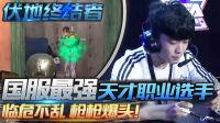 伏地终结者02:国服最强天才职业选手,临危不乱枪枪爆头!