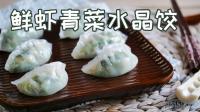 把春天包在饺子里! 吃下这份鲜绿色的晶莹剔透【曼食慢语】