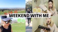 Weekend with me| 爬山 | Yami五周年开箱 | VLOG05