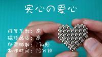 【教程】《最强磁球》S2E1 实心の爱心 巴克球/巴基球视频教学