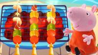 日本食玩游戏 海岛餐厅BIY烧烤虾香肠玉米烤肉串沙爹烤肉游戏大表哥解说 小猪佩奇
