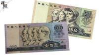 第四套人民币部分券别停止市场流通