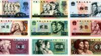 央行: 5月1日起第四套人民币停止流通