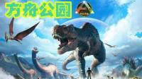 【Z小驴】方舟 公园~试玩~VR体验恐龙喂食! 好刺激!