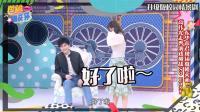 芭姐挑战你第二季: 马剑越狂撩高伟光现场配对成功? ! 20180323