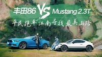 【乌托邦试驾】丰田86 VS Mustang 2.3T 平民跑车寻找江南最美山路