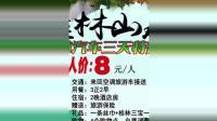"""游客8元参团旅游午餐吃白饭腐乳, 导游骂""""不消费都是流氓"""""""