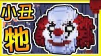我的世界 恐惧小丑【牠】! ! 心灵崩溃 の 阿神  BOSS战 ! ! 击倒内心的恐惧 ! !