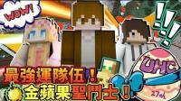 【巧克力】『第27届UHC』 - 最强运队伍! 金苹果圣斗士! Minecraft Tuesday