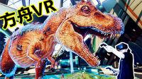 【XY小源VR】方舟生存进化 VR版 进入侏罗纪世界