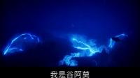 【谷阿莫】4分鐘看完2013怪獸侵地球的電影《环太平洋1》