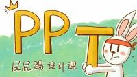 ppt教程-封面动画效果