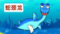 恐龙世界乐园V2 帮帮龙出动蛇颈龙海洋霸王在水里跳舞解说篇