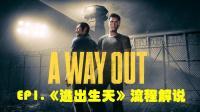 【Mr.C游戏频道】EP1.逃出生天《 A WAY OUT》人格分裂流程解说