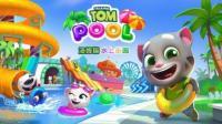 汤姆猫水乐园☆第30期 生命消耗的越来越快。。