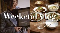 Weekend Vlog丨朋友聚会丨拍照幕后丨健身 做饭丨Savislook