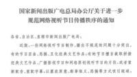 八卦:广电总局:不得传播编辑后篡改原意的节目片段