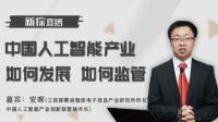 商业新知新探直播: 中国人工智能产业如何发展如何监管
