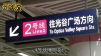 武汉地铁爆笑语音播报已称霸全国, 无敌也是一种寂寞!