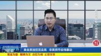破冰点金: 黄金原油双双走高 非美货币全线暴动(2018.3.23)
