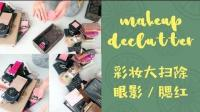 【Yumi Koh】清除掉多余的彩妆/断舍离/Makeup Declutter