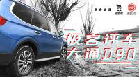 上汽大通D90:同尺寸最便宜的互联网SUV