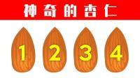 神奇食物杏仁! 每天吃四个就会有这些好处