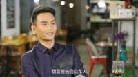 王凯: 我跟靳东用方言对戏, 胡歌都被他们山东人带跑偏了