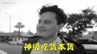 【毒角SHOW】老美爱上中国辣条, 曾经想仗剑走天涯, 最后却拜倒在辣条下