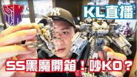 KL直播51 電影Studio Series 暈眩開箱!KO、正版吵什麼?